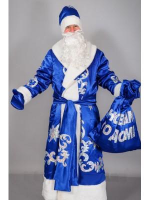 Карнавальный костюм Дед Мороз атлас синий